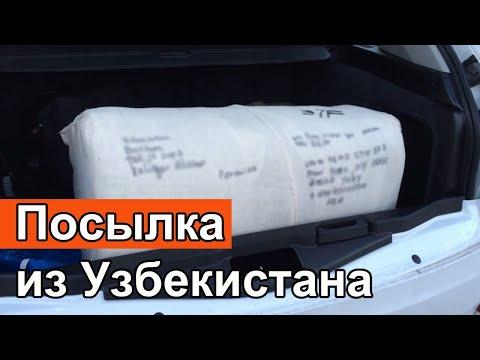 Узбеки Посылка Из Узбекистана