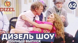 Дизель Шоу 2019 – ПОЛНЫЙ 62 ВЫПУСК | НОВИНКА - ЛУЧШЕЕ на ЮМОР ICTV