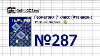 Задание № 287 — Геометрия 7 класс (Атанасян)