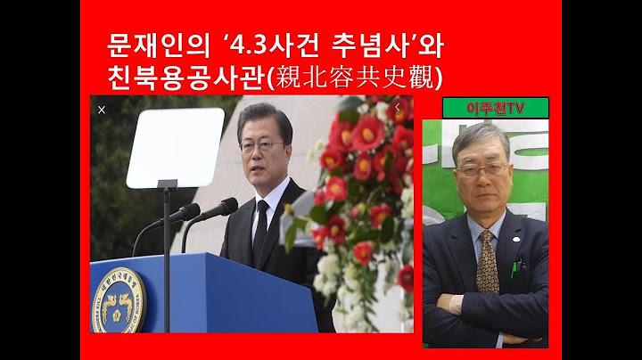 [이주천TV 제101회] 문재인의 '제주4.3사건 추념사'와  친북용공사관