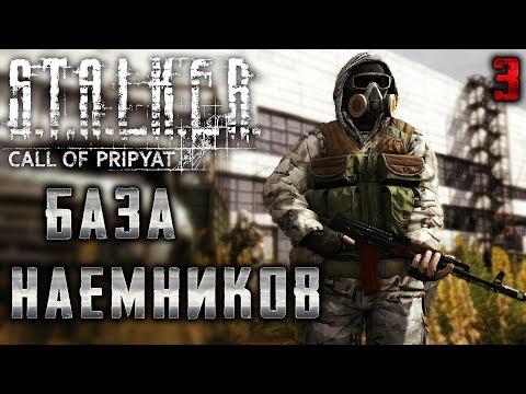 S.T.A.L.K.E.R.: Call Of Pripyat #3 ☢️ - База Наемников - Сюжетное Прохождение