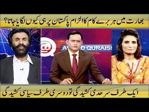 At Q Ahmed Qureshi | Modi Speech Against Pakistan | 24 Sep 2016 | Talk Show