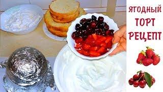 Легкий и Вкусный Фруктово-Ягодный Торт. Рецепт. (Сборка Куклы) / Berry Cake Recipe