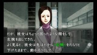 PSP流行り神2 序章から第零話 黒闇天