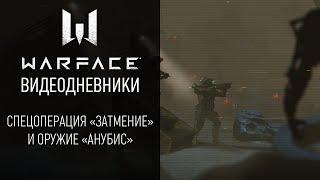 Видеодневники Warface: спецоперация