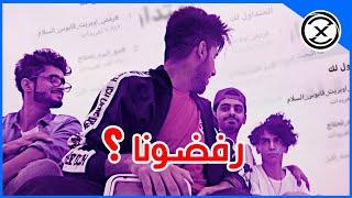 زيارتنا الى أطيب شعب بالعالم والي صار صدمنا !!