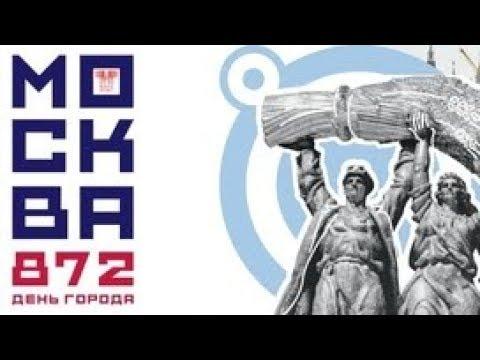 Открытие Дня города Москвы на ВДНХ. Полное видео