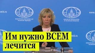 Захарова ЧЕТКО РАЗНЕСЛА в щепки ОБВИНЕНИЯ России по делу Скрипаля