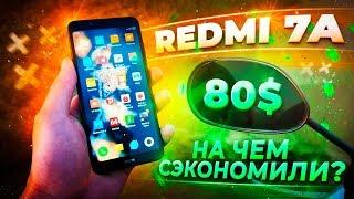 Ультрабюджетный ФЛАГМАН: Redmi 7A – обзор ТОПа за копейки