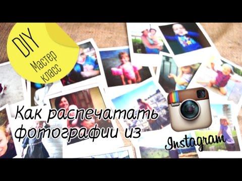 Как распечатать фото из Инстаграм в стиле Полароид / Мастер-класс от Olga Drozdova