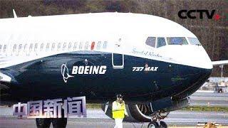 [中国新闻] 美国波音公司举行股东大会 高管遭质问 股东质疑波音急于投产737 MAX系列客机 忽略安全 | CCTV中文国际