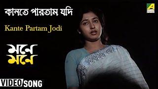 Kante Partam Jodi | Mone Mone | Bengali Movie Song | Anuradha Paudwal