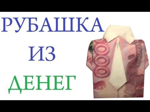 Рубашка из денег money origami