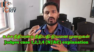 Judges case 1,2,3,4 (NJAC) உச்ச நீதிமன்ற நீதிபதி நியமன முறைகள் | iGriv IAS | Prasanth