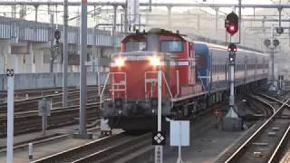 [4K]DD51訓練列車姫路通過(網干訓練)(20190108) Training Train w/DD51 and 12PC Passing Himeji