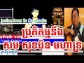 Khmer News Today | Meas Chhay: Sent Special Clip To Som Soben Dae Rachhan | Cambodia News Today