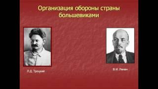 Презентация Начало Гражданской войны в России
