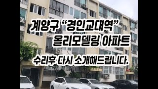 (214)인천 계양구 계산동 초역세권 올리모델링 투룸아…