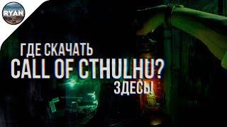 Где скачать Call of Cthulhu 2018 на PC через торрент