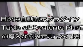 目次の自動表示プラグインTable of Contents Plusの導入から設定までを解説 thumbnail
