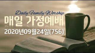 [매일 가정예배](20200924)(756)(맑고밝은교…