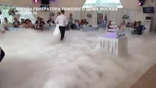 аренда генератора тяжелого дыма москва