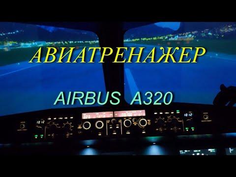 Авиатренажер Airbus A320. Первый полет. TFT Aero
