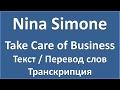 Nina Simone Take Care Of Business текст перевод и транскрипция слов mp3