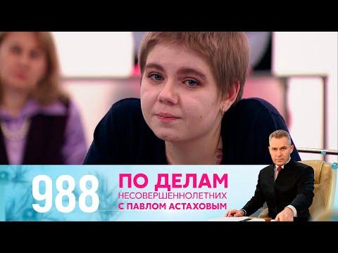 По делам несовершеннолетних | Выпуск 988