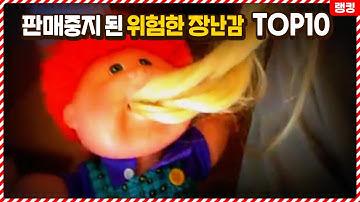 절대 다시 만들어지면 안되는 위험한 장난감 TOP10
