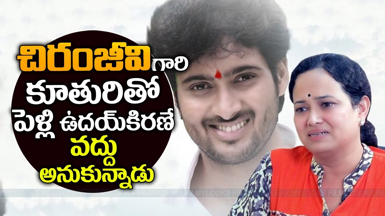 Mega Star Chiranjeevi Is A WONDERFUL Person | Uday Kiran CALLED Of Wedding  With His Daughter