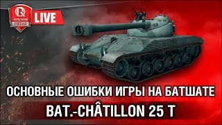 Основные ошибки игры на Батшате | Bat.-Châtillon 25 t(, 2014-12-14T11:07:05.000Z)