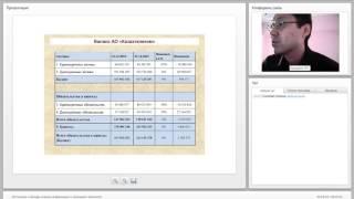 вебинар «Источники и методы анализа информации о компаниях-эмитентах»
