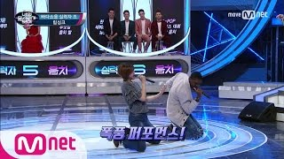Gambar cover I Can See Your Voice 4 소울&스웩 끝판왕! 장도연&샘 오취리 ′Weight In Gold′ 170420 EP.8
