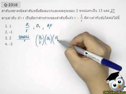 ข้อสอบอนุกรม O-Net 54