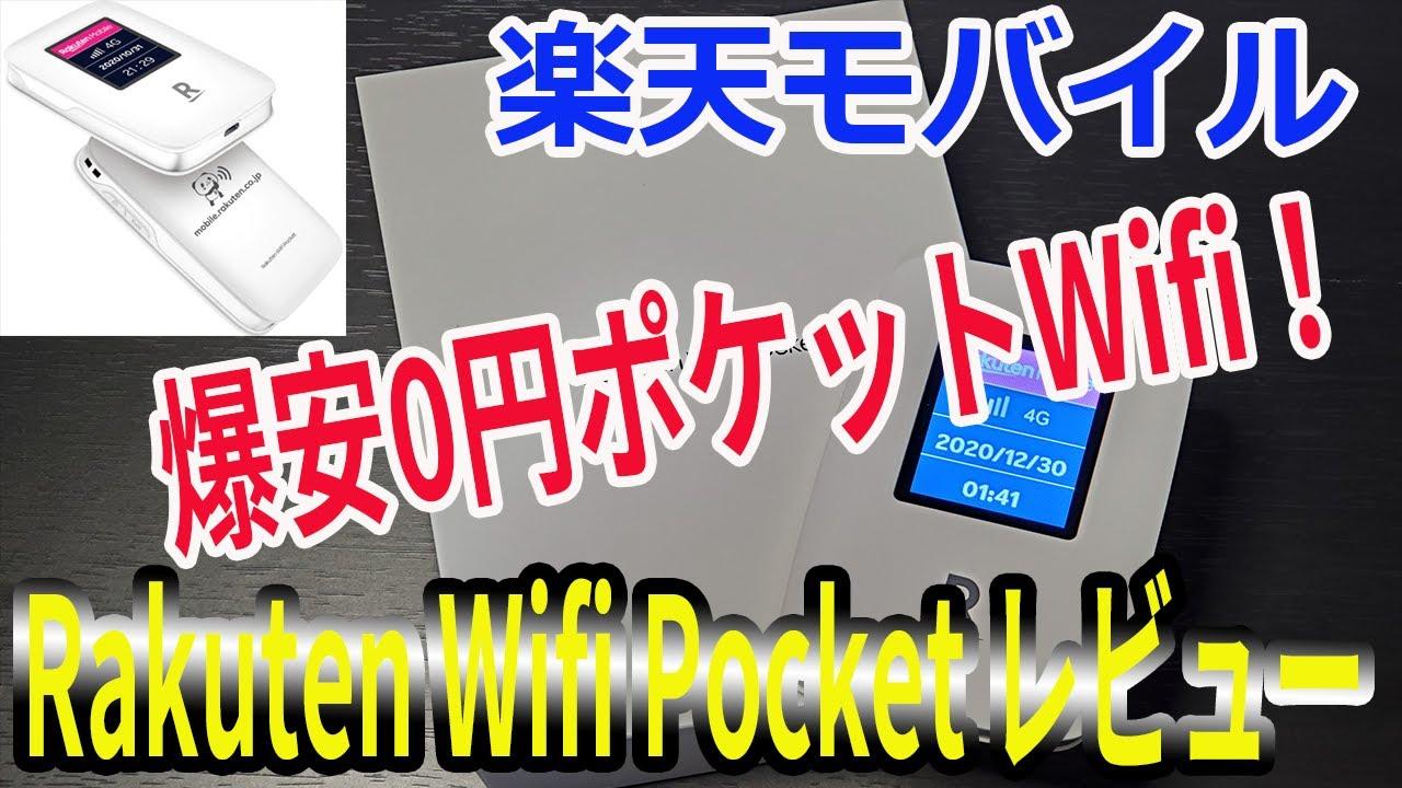Wifi 楽天 モバイル