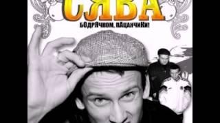 Сява & Витя АК 47 - Билет в один конец
