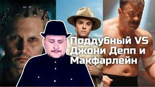 [ОВПН] Поддубный VS Джонни Депп и Сет Макфарлейн