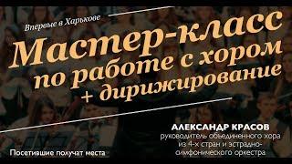 🌐МАСТЕР-КЛАСС 🎼 ПО РАБОТЕ С ХОРОМ (+ дирижирование)
