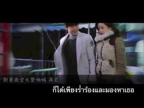 You Who Came From The Stars Ost.(Hyorin) - Hello, goodbye Cover Thai Version