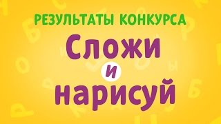 Барбоскины - Работы, присланные на конкурс «Сложи и нарисуй».