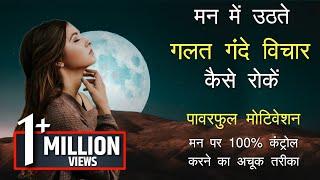 मन से गलत गंदे विचार कैसे रोकें  Best powerful motivational video in hindi by mann ki aawaz