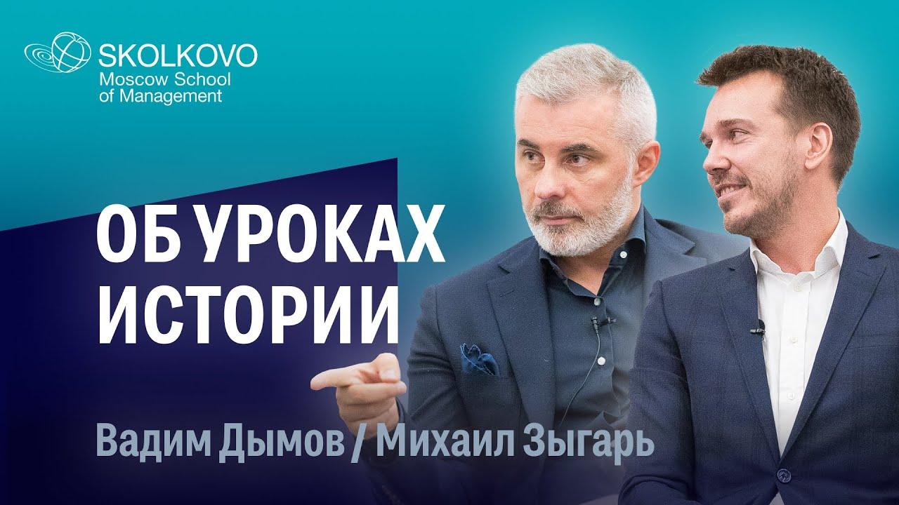 Вадим Дымов и Михаил Зыгарь: «Уроки истории: объединяем поколения»