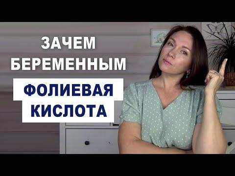 Фолиевая кислота (витамин В9) при беременности.