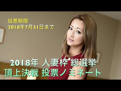 2018年 人妻枠総選挙 頂上決戦 ノミネート