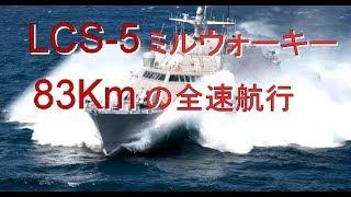 フリーダム級 戦闘艦  -  LCS - 5  ミルウォーキー の45ノット/h 全速航行