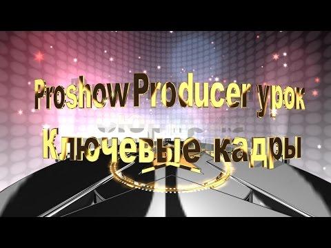 Proshow Producer урок Ключевые кадры