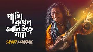 পাখি কখন জানি উড়ে যায় । শফি মন্ডল। লালনগীতি । Shofi Mondol | Lalon Geeti | Bangla new song 2020
