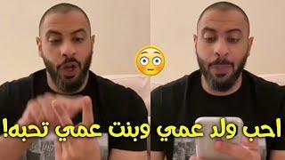 عبودي باد يحل مشاكل المتابعين #11 والي تحب ولد عمها وبنت عمها تحبه ! 😲😳