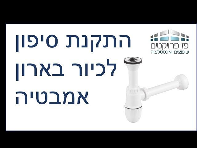 אינסטלציה למחילים – איך להתקין סיפון ליפסקי לכיור בארון אמבטיה
